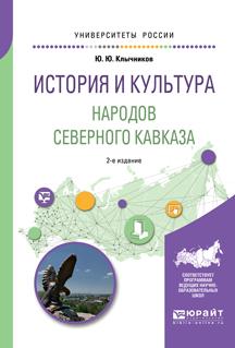 История и культура народов северного кавказа. Учебное пособие для бакалавриата, специалитета и магистратуры