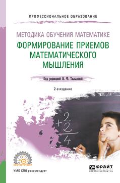 Методика обучения математике. Формирование приемов математического мышления. Учебное пособие для СПО