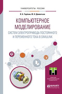 Компьютерное моделирование систем электропривода постоянного и переменного тока в Simulink. Учебное пособие