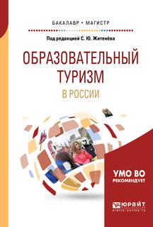 Образовательный туризм в России. Учебное пособие