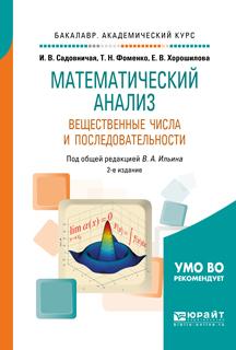 Математический анализ. Вещественные числа и последовательности. Учебное пособие для академического бакалавриата
