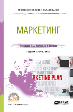 Лукичёва Татьяна Алексеевна(редактор), Молчанов Николай Николаевич(редактор) Маркетинг. Учебник и практикум