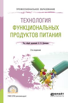 Технология функциональных продуктов питания. Учебное пособие