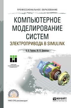 Компьютерное моделирование систем электропривода в Simulink. Учебное пособие