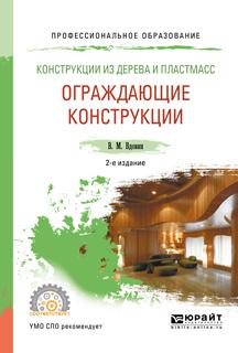 Конструкции из дерева и пластмасс. Ограждающие конструкции. Учебное пособие