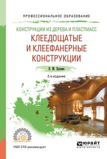 Конструкции из дерева и пластмасс. Клеедощатые и клеефанерные конструкции. Учебное пособие