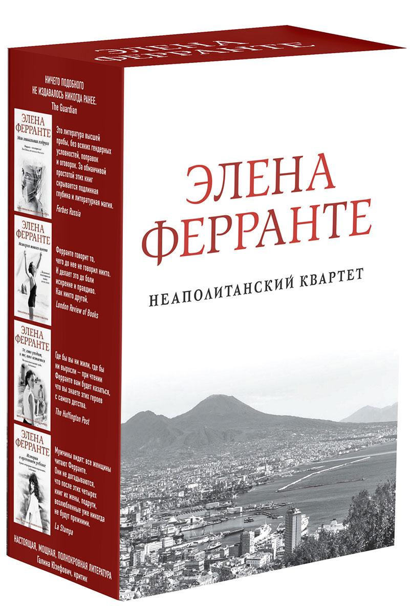 Неаполитанский квартет (комплект из 4 книг)