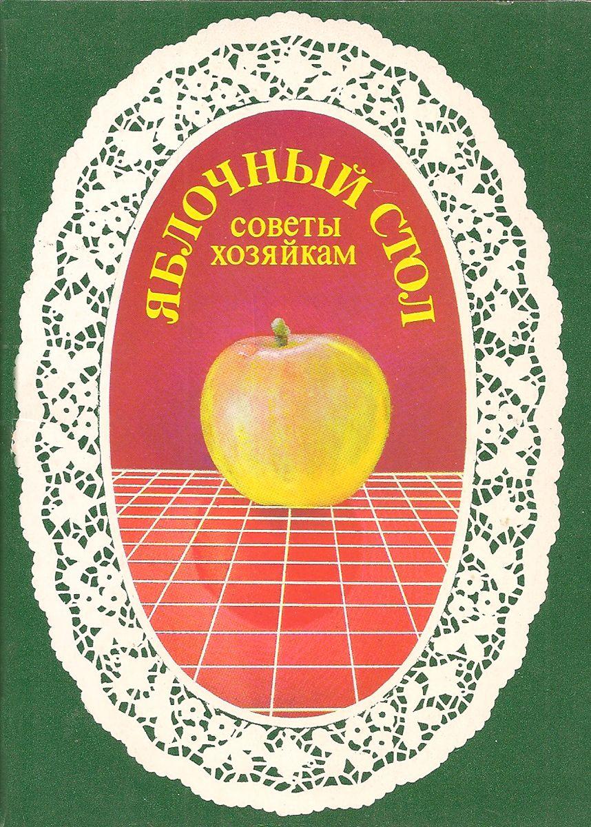 Советы хозяйкам. Яблочный стол (набор из 18 открыток)