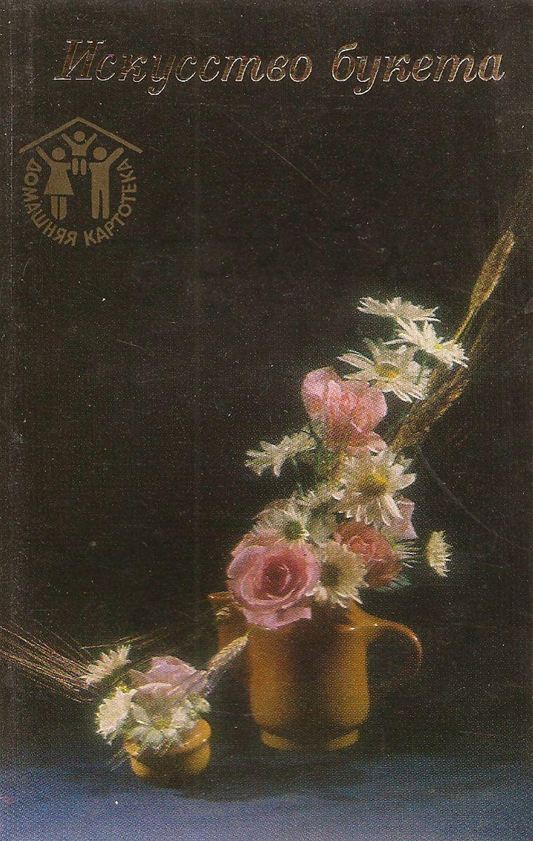 Искусство букета (набор из 12 открыток)