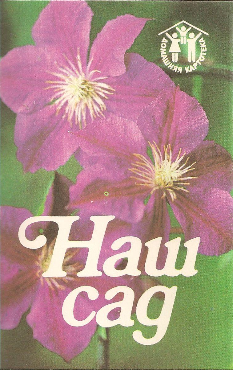 Наш сад. И. С. Утенко (набор из 12 открыток)