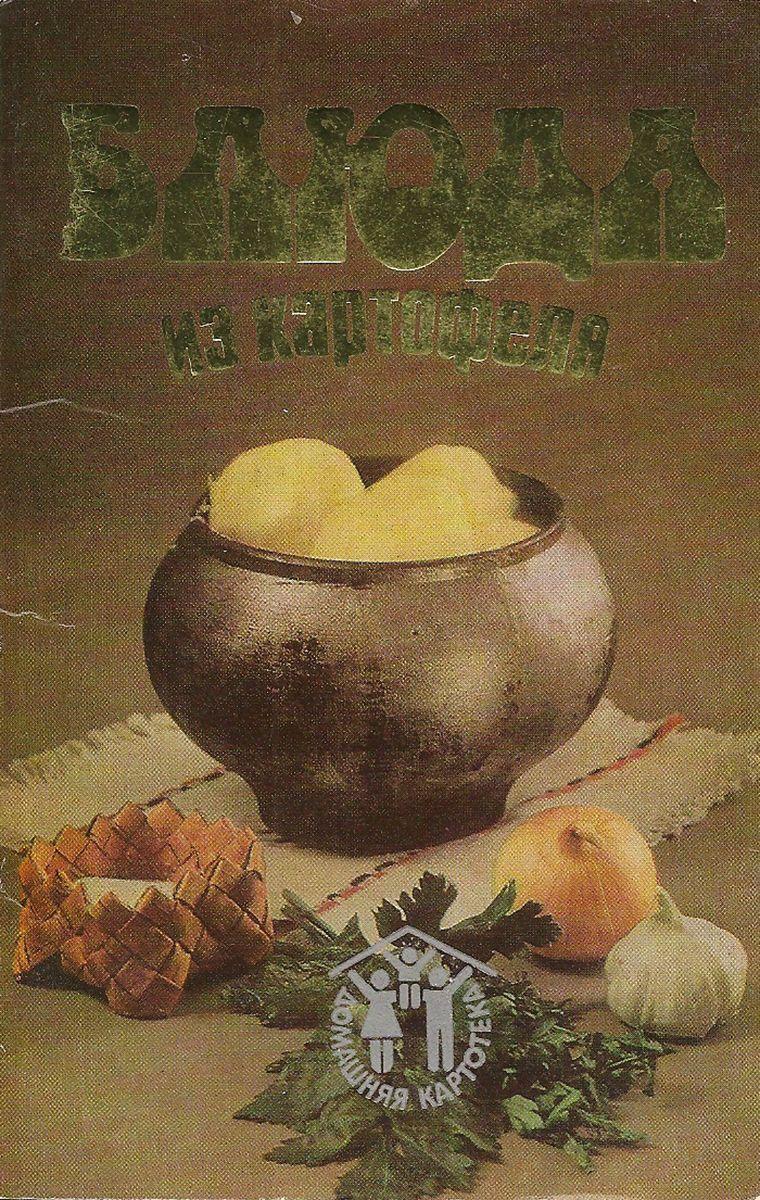Блюда из картофеля. Л. П. Ляховская (набор из 12 открыток)