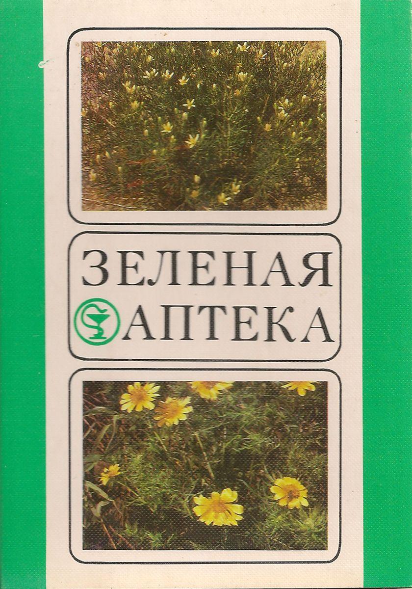 Зеленая аптека. Выпуск 4 (набор из 20 открыток) цена
