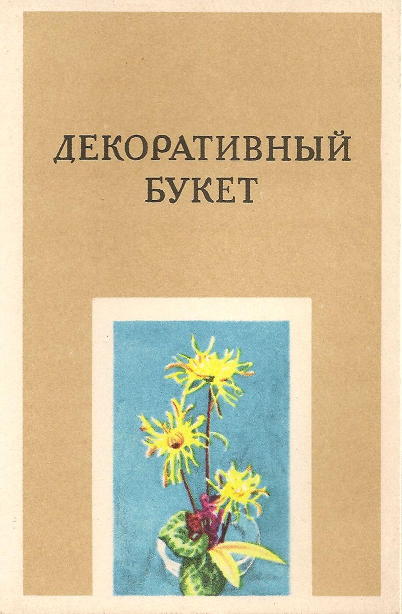 Декоративный букет (набор из 10 открыток)