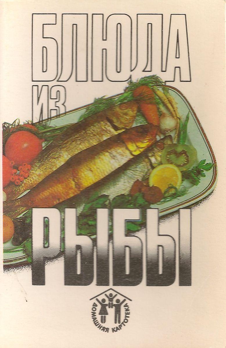 Блюда из рыбы. Е. Ф. Барсукова (набор из 12 открыток)