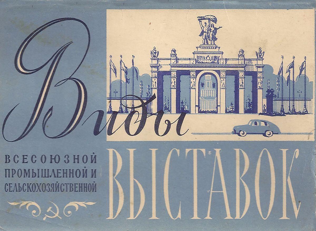 Виды Всесоюзной промышленной и сельскохозяйственной выставок (набор из 12 открыток)