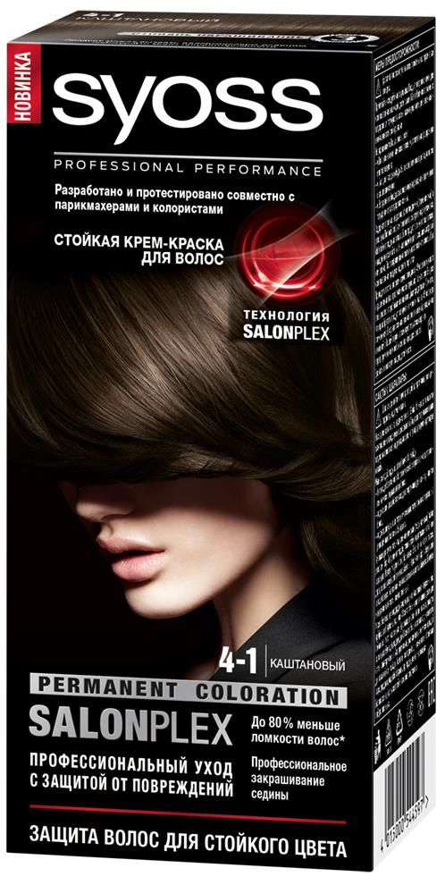 Syoss Color Краска для волос, оттенок 4-1 Каштановый, 115 мл