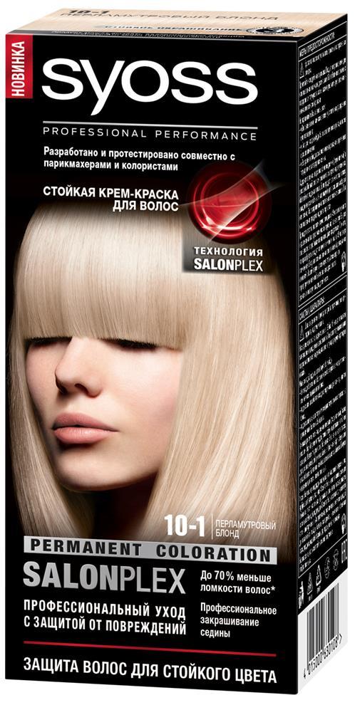 Syoss Color Краска для волос 10-1 Перламутровый блонд, 115 мл09393160101До релонча:Откройте для себя профессиональное качество окрашивания с красками Syoss, разработанными и протестированными совместно с парикмахерами и колористами. Превосходный результат, как после посещения салона. Высокоэффективная формула закрепляет