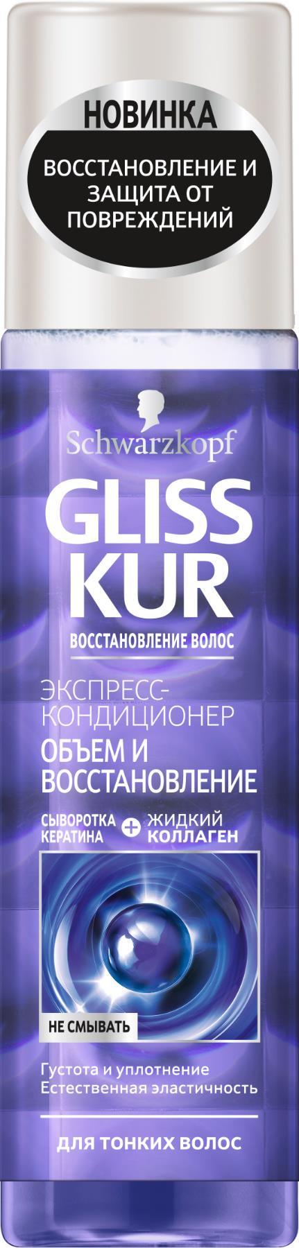 """Gliss Kur Экспресс-кондиционер """"Экстремальный объем"""", для лишенных объема и тонких волос, 200 мл"""