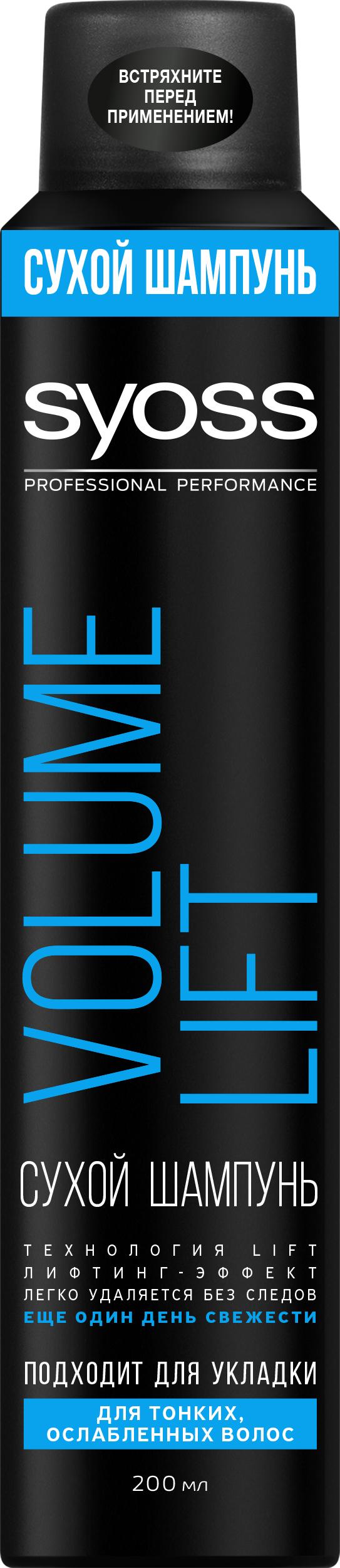 Syoss Шампунь Volume Lift, сухой, для тонких и ослабленных волос, 200 мл9034211Сухой Шампунь Syoss Volume Lift специально разработан для тонких и ослабленных волос. Придает волосам видимый объем без утяжеления, не оставляет видимых следов при тщательном расчесывании. Шампунь не содержит силикона, и включает в себя натуральные