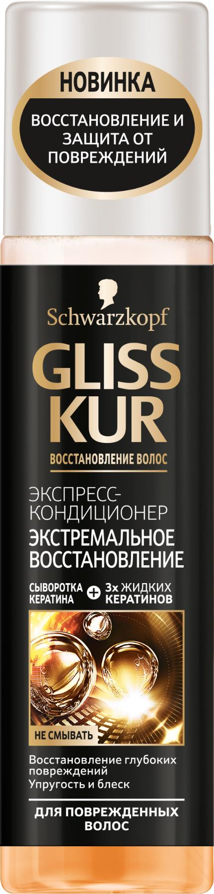 """Gliss Kur Экспресс-кондиционер """"Экстремальное восстановление"""", для сильно поврежденных и сухих волос, 200 мл"""