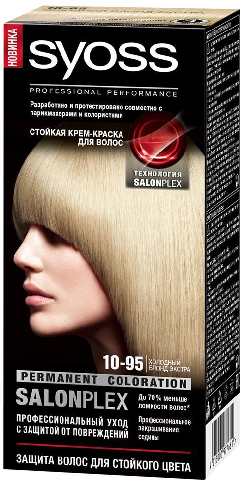 Syoss Color Краска для волос оттенок 10-95 Холодный блонд экстра, 115 мл9393153Уважаемые клиенты!Обращаем ваше внимание на возможные изменения в дизайне упаковки. Качественные характеристики товара остаются неизменными. Поставка осуществляется в зависимости от наличия на складе.