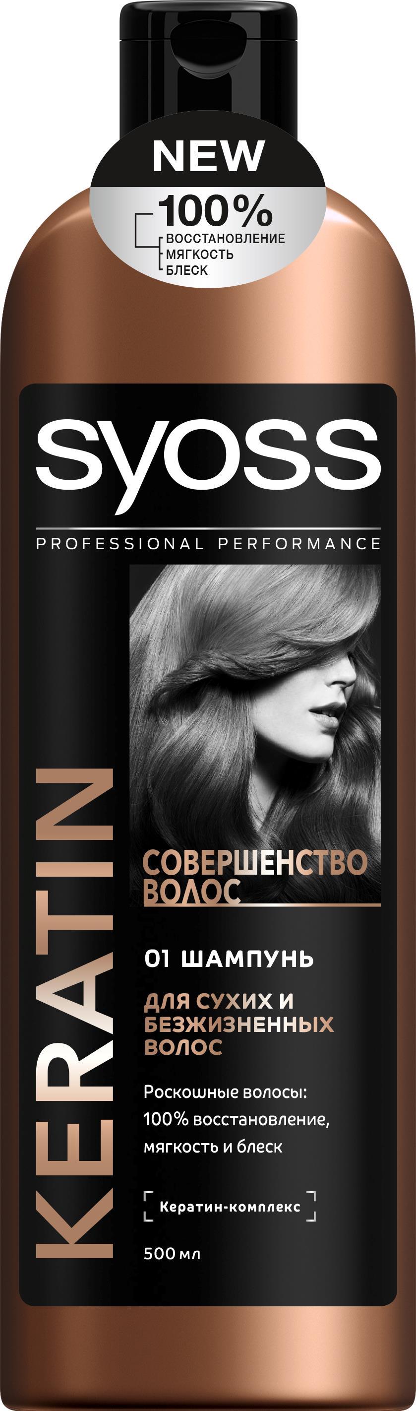 Syoss Шампунь Keratin Hair Perfection, для сухих и безжизненных волос, 500 мл903419202Волосы на 90% состоят из кератина, который формирует волокно волоса, придавая ему невероятную силу. Под воздействием внешних факторов волосы ежедневно теряют кератин, важнейший компонент для волос. Разработанный и протестированный совместно со