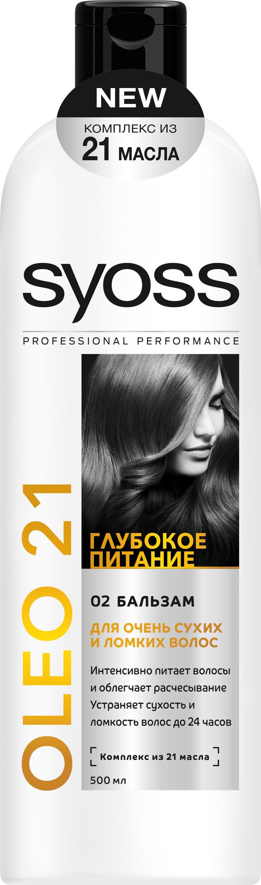 Syoss Бальзам Oleo Intense Thermo Care, для сухих и ломких волос, 500 мл9034922Линия средств для глубокого восстановления сухих и ломких волос Syoss Oleo Intense разработана на основе термоактивной формулы с ценными маслами, которая используется профессиональными парикмахерами-стилистами. Формула Syoss Oleo Intense активизируется под воздействием тепла (например, от фена или теплого полотенца) – именно тогда уникальные питательные компоненты состава максимально интенсивно воздействуют на волосы, делая их гладкими, мягкими и блестящими.Бальзам Syoss Oleo Intense Thermo Care: Интенсивное питание с ценными маслами для эластичности и блеска;Выравнивает поверхность волос, улучшает расчесывание;Термоактивная формула активизируется при укладке феном. Характеристики:Объем: 500 мл. Артикул: 1728116. Изготовитель: Россия. Товар сертифицирован.