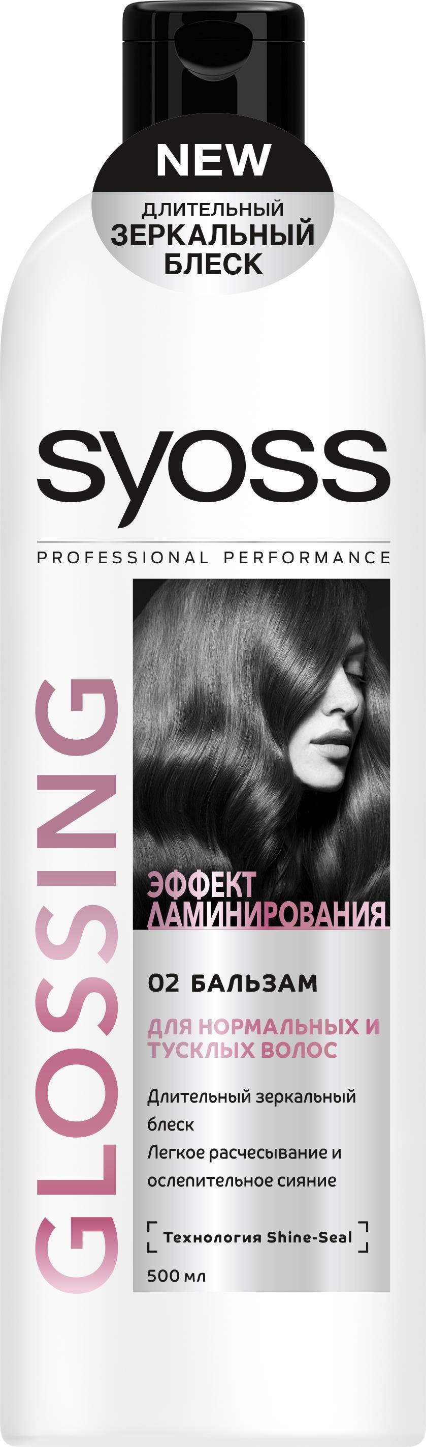 Syoss Бальзам Эффект Ламинирования Glossing Shine Seal, для нормальных и тусклых волос, 500 мл syoss бальзам для волос c эффектом ламинирования glossing shine seal syoss 500 мл