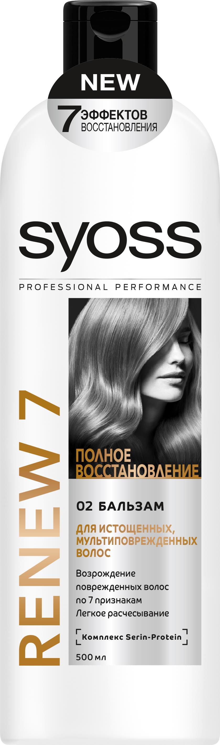 Syoss Бальзам Renew 7 для мульти-поврежденных истощенных волос, 500 мл косметика для мамы syoss renew 7 кондиционер для мульти поврежденных истощенных волос 500 мл