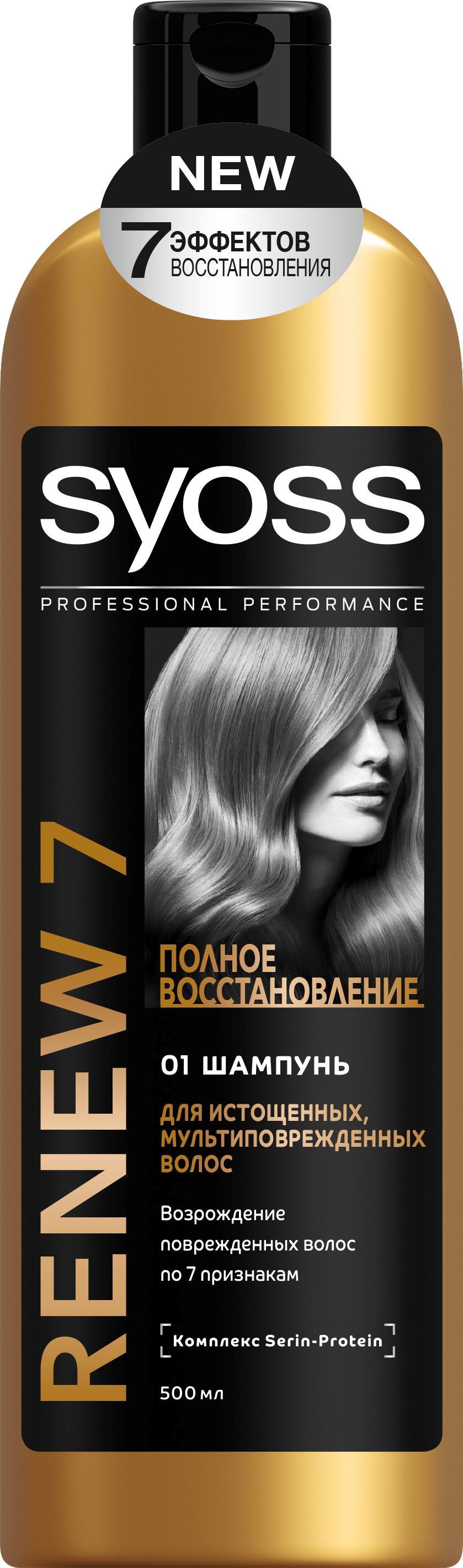 SYOSS Шампунь Renew 7 для мульти-поврежденных истощенных волос, 500 мл косметика для мамы syoss renew 7 кондиционер для мульти поврежденных истощенных волос 500 мл