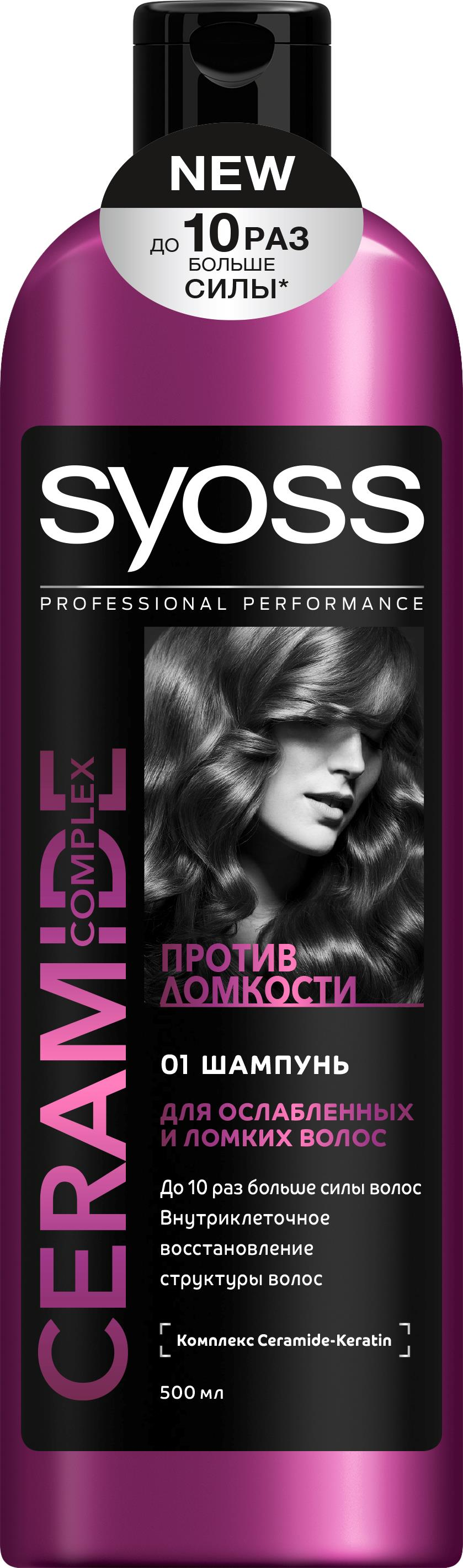 Syoss Шампунь Ceramide Complex, 500 мл2055898Укрепляющий шампунь с комплексом CERAMIDE-KERATIN для ослабленных и ломких волос обеспечивает до 10 раз больше силы и укрепления волос:- Интенсивно укрепляет по всей длине- Значительно сокращает ломкость волос- Глубоко проникает в