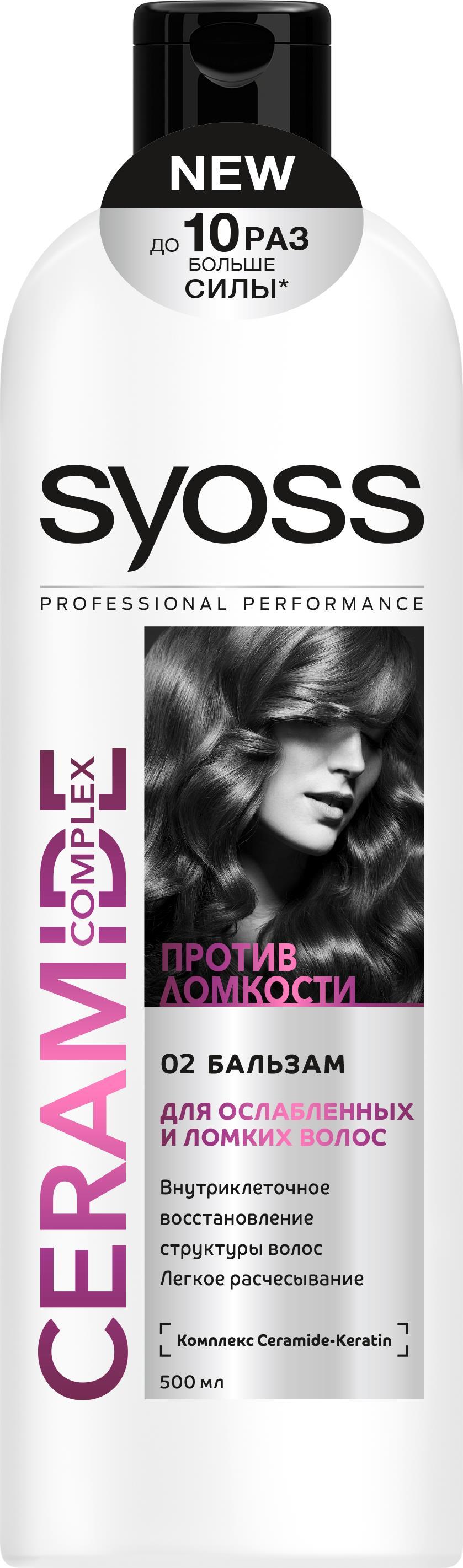 Syoss Бальзам Ceramide Complex, 500 мл2017729Укрепляющий бальзам с комплексом CERAMIDE-KERATIN для ослабленных и ломких волос дополняет шампунь, придавая до 10 раз больше силы волосам и обеспечивая их легкое расчесывание- Интенсивно укрепляет по всей длине- Значительно сокращает