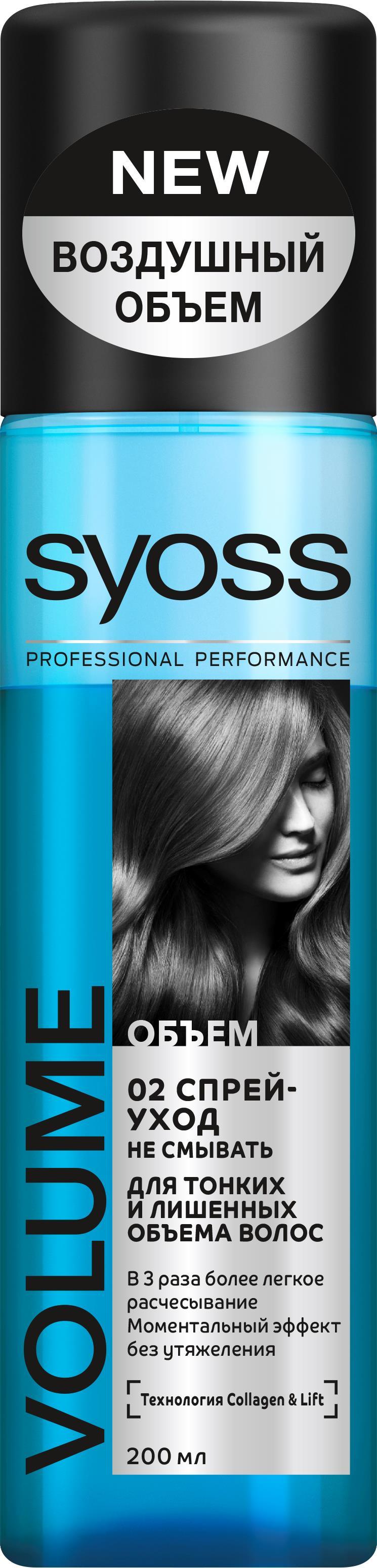 Syoss Спрей-кондиционер Volume, 200 мл2094132Спрей-кондиционер с комплексом Collagen&Lift для тонких волос без объема обеспечивает в 3 раза более легкое расчесывание и воздушную мягкость волосам. Экспресс-уход без утяжеления