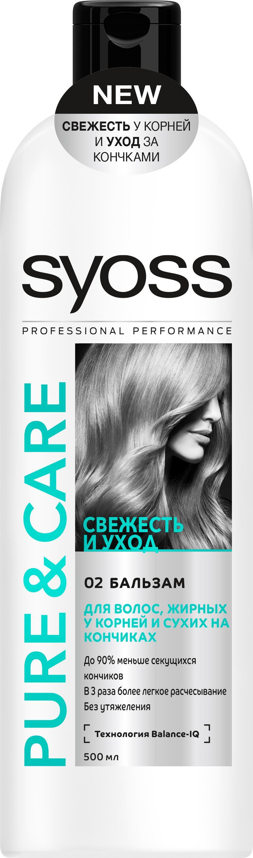 Syoss Pure&Care Бальзам для волос жирных у корней и сухих на кончиках, 500 мл