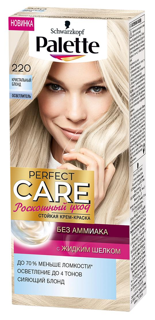 Palette Perfect Care Крем-краска оттенок 220 Кристальный блонд, 110 мл
