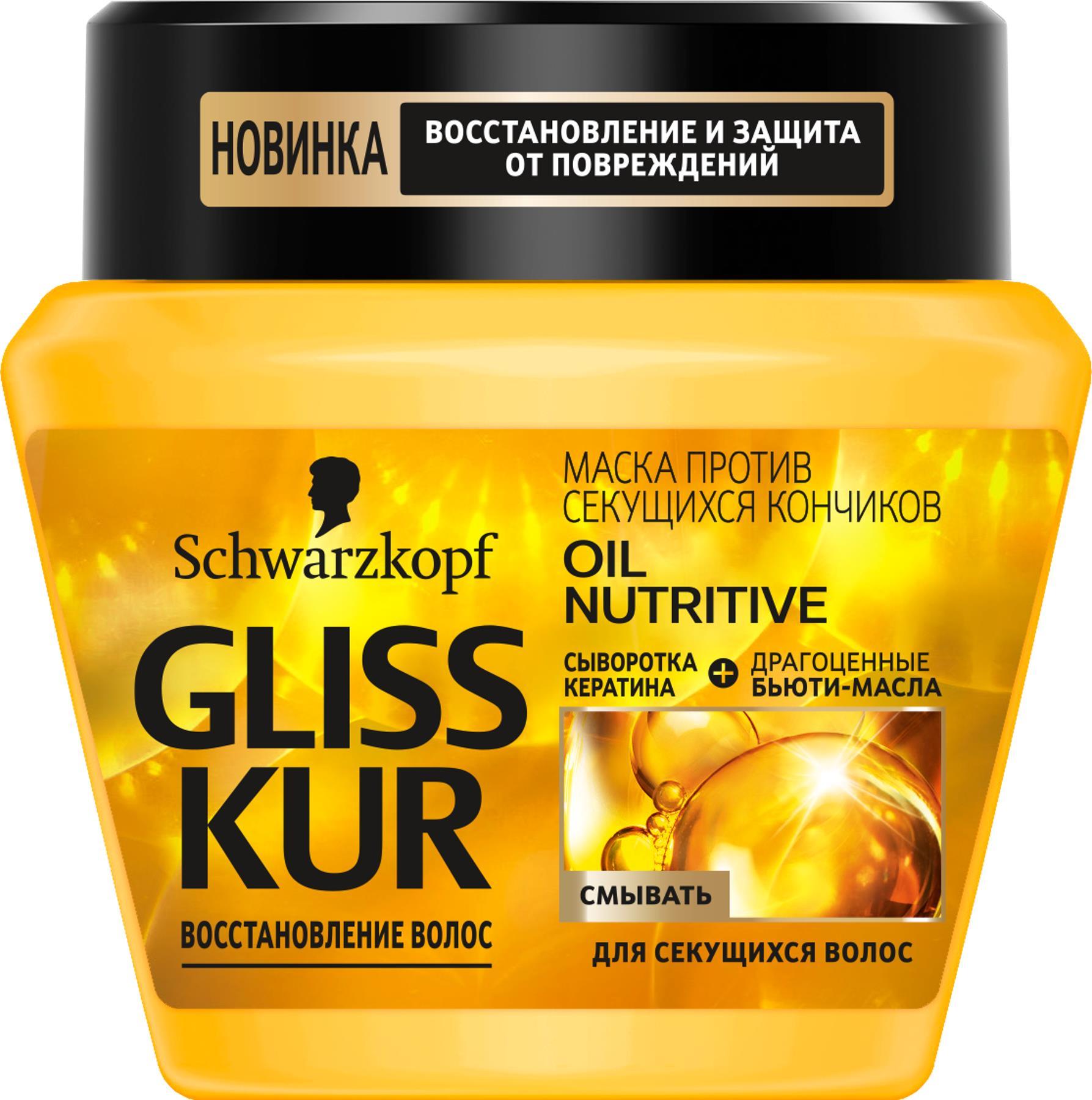 Gliss Kur Маска-уход Oil Nutritive, 300 мл2087222Защита от сечения и блеск для длинных секущихся волос Питательный уход с маслами: мгновенная маска OIL NUTRITIVE уменьшает сечение волос. Длинные, секущиеся волосы вновь приобретают здоровый блеск и эластичность.Особая формула с 8