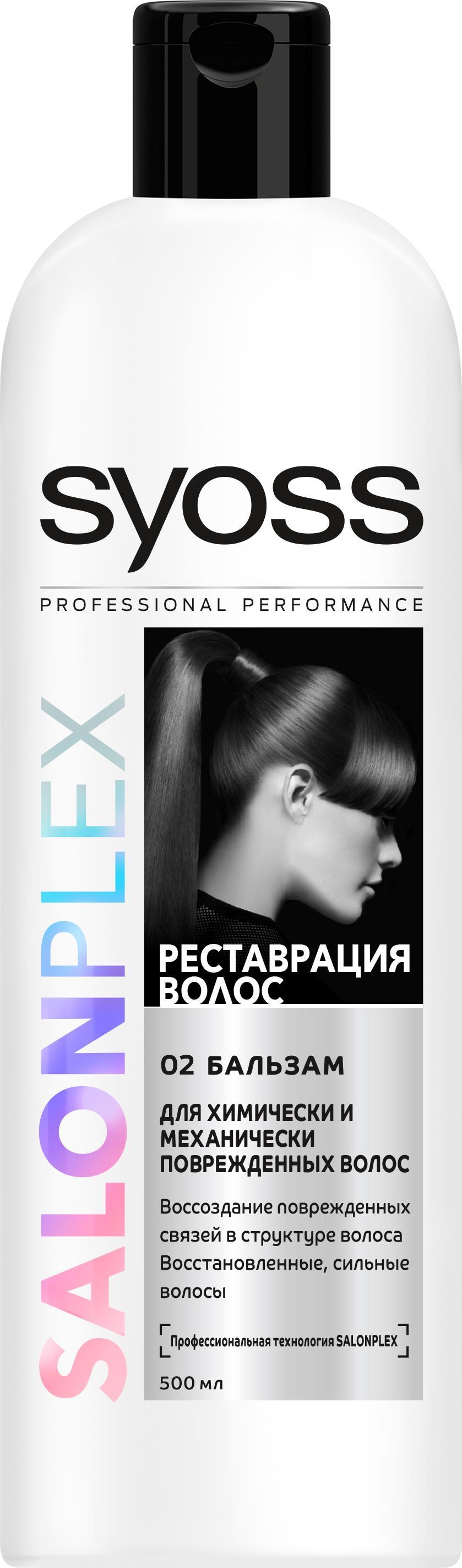 Syoss Salonplex Реставрация волос бальзам для химически и механически поврежденных волос 500 мл жестокий романс dvd полная реставрация звука и изображения