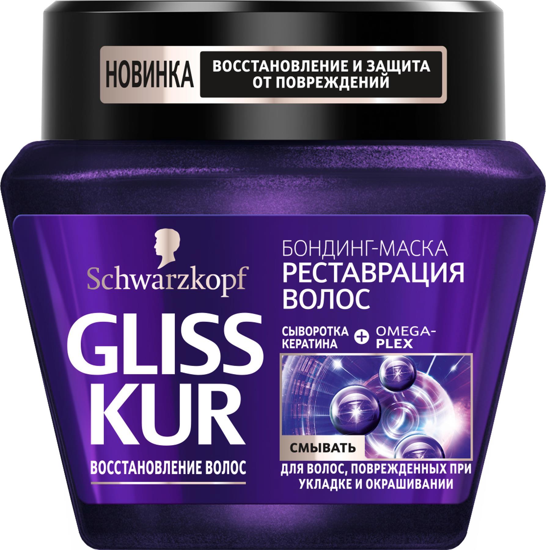 Gliss Kur Восстанавливающая маска Реновация волос, 300 мл09261969Из-за частого окрашивания и укладки волос феном и щипцами для завивки или выпрямления структурные связи между волокнами волоса разрушаются, и волосы теряют здоровый вид. Революционная формула** GLISS KUR с технологией OMEGAPLEX проникает внутрь волоса и восстанавливает разорванные структурные связи. Результат – видимое улучшение качества волос после каждого применения и защита от повреждений.*при регулярном использовании **в ассортименте GLISS KUR Уважаемые клиенты!Обращаем ваше внимание на возможные изменения в дизайне упаковки. Качественные характеристики товара остаются неизменными. Поставка осуществляется в зависимости от наличия на складе.