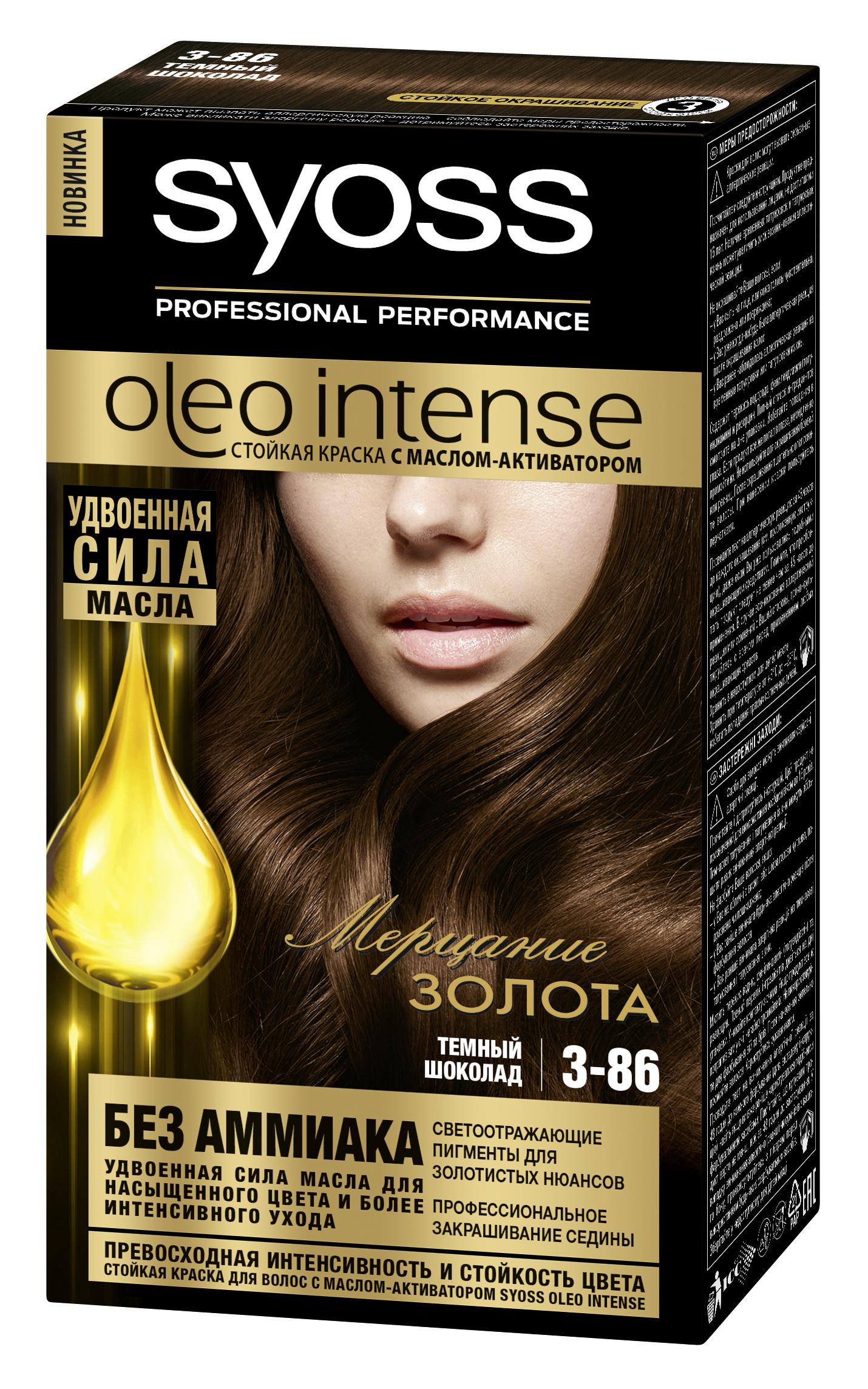 Syoss Oleo Intense Краска для волос, 3-86 Темный Шоколад, 115 мл2242525Новая линейка Мерцание золота придаст вашим волосам светоотражающие пигменты для золотистых нюансов и подарит: • Превосходную интенсивность и стойкость цвета • Профессиональное закрашивание седины • 6 недель - сильные волосы, сияющие здоровьем • Бережное окрашивание-без аммиака Формула с удвоенной силой масла работает в двух направлениях: 1. При окрашивании масло помогает проникать окрашивающему пигменту глубоко в структуру волоса. 2. Входящее в состав масло интенсивно заботится о волосах в процессе окрашивания. Для превосходной интенсивности и стойкости цвета.* * По сравнению с неокрашенными волосами