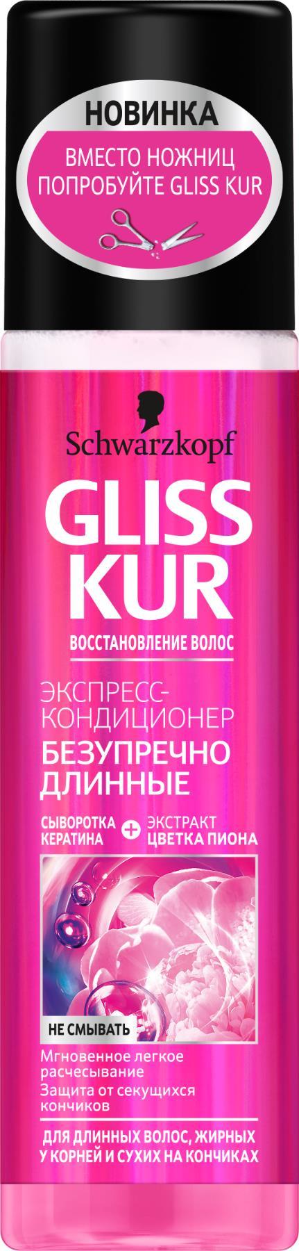 Gliss Kur Экспресс-кондиционер Безупречно длинные, 200 мл2263386Экспресс-кондиционер Gliss Kur БЕЗУПРЕЧНО ДЛИННЫЕ обеспечивает: 1. мгновенное легкое расчесывание 2. восстановление и защиту от секущих кончиков 3. струящиеся волосы