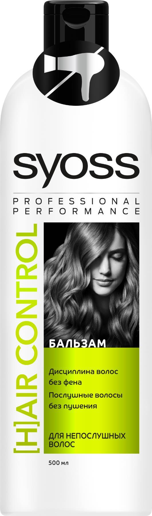 Syoss [H]Air Control Бальзам для непослушных волос, 500 мл2270345Профессиональный уход с технологией Discipline-Complex разработан специально для непослушных волос: Дисциплинирует волосы без использования фена Легкое расчесывание и послушные волосы без пушения и электризации Ухоженные волосы, как после салона