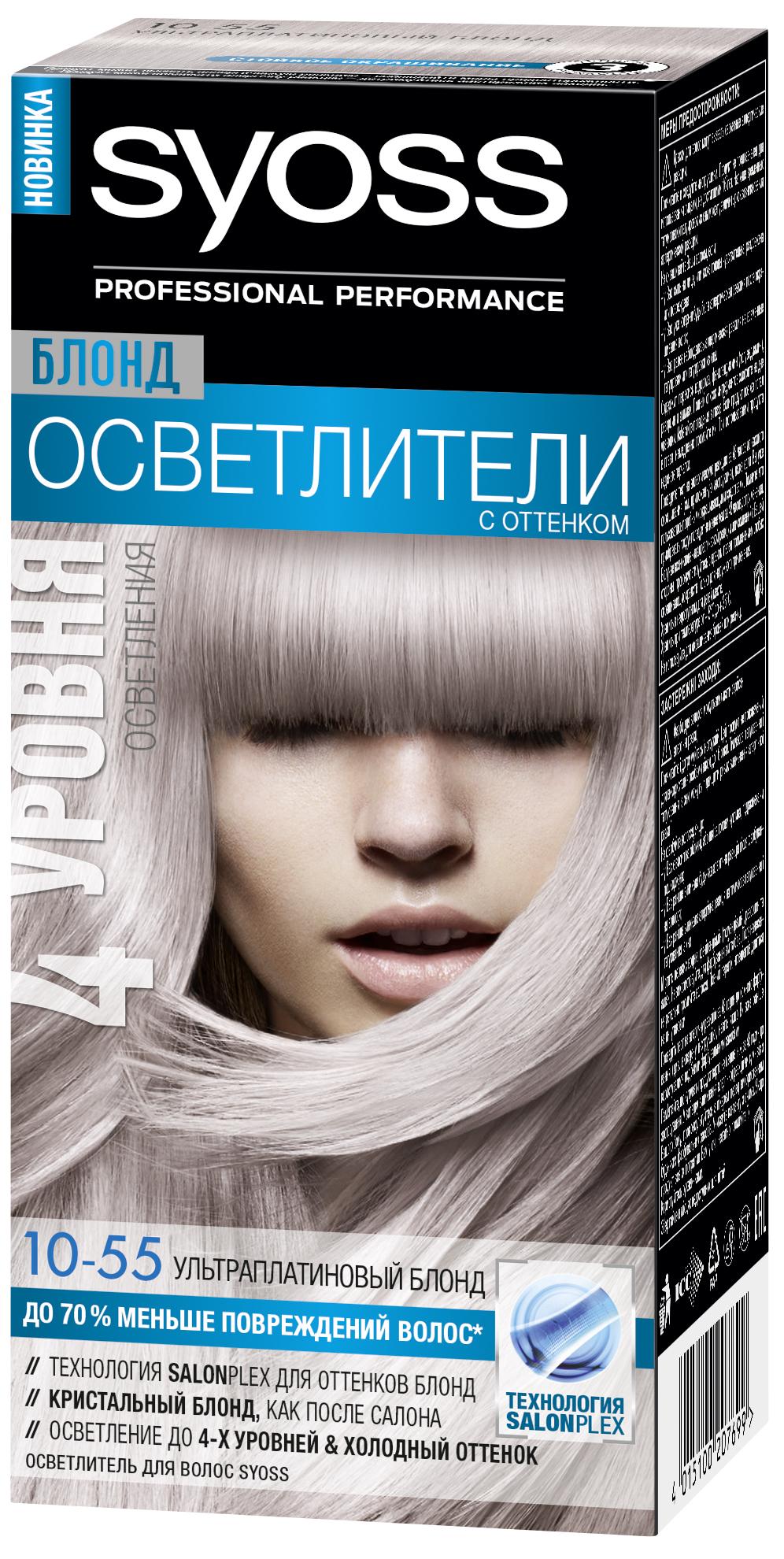 Syoss Color Краска для волос, 10-55 Ультраплатиновый блонд, 115 мл2366717Откройте для себя Осветлители Syoss - линию осветляющих средств профессионального качества, разработанную и протестированную совместно с парикмахерами-стилистами и колористами специально для домашнего использования. Профессиональная формула на основе технологии SALONPLEX для оттенков блонд обеспечивает до 70 % меньше повреждений волос*, здоровый внешний вид волос, осветление до 4-ти уровней и кристальный блонд-результат.