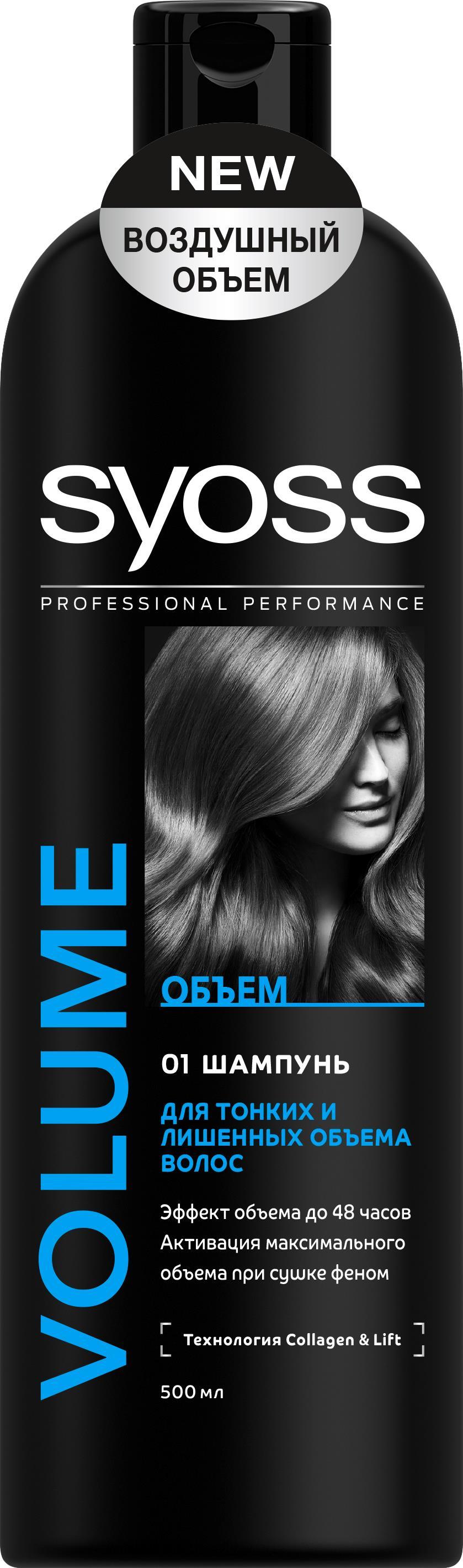Syoss Шампунь Volume Lift, для тонких и ослабленных волос, 500 мл