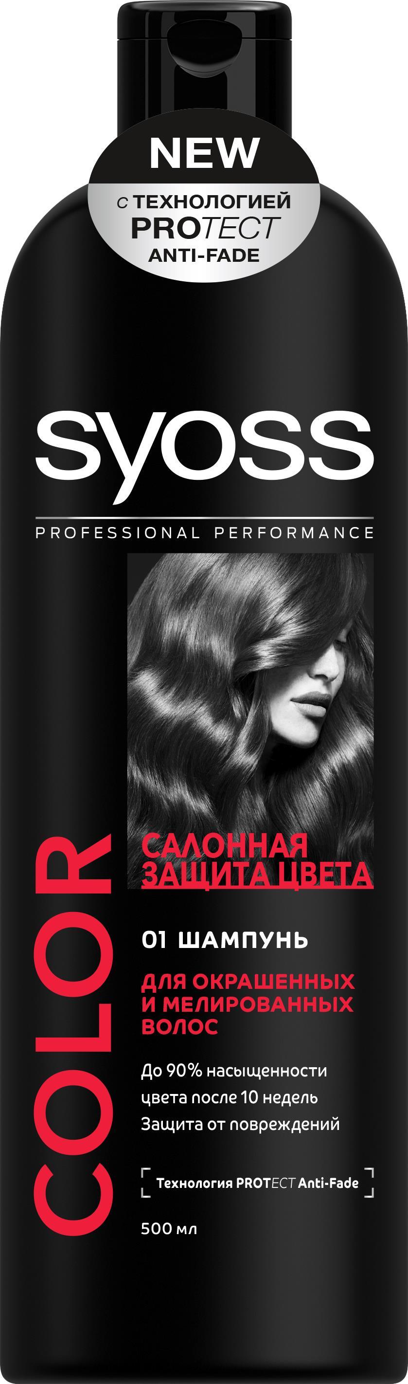Syoss Шампунь Color Protect, для окрашенных и мелированных волос, 500 мл спрей тонирующий syoss root retoucher черный 120мл активатор цвета