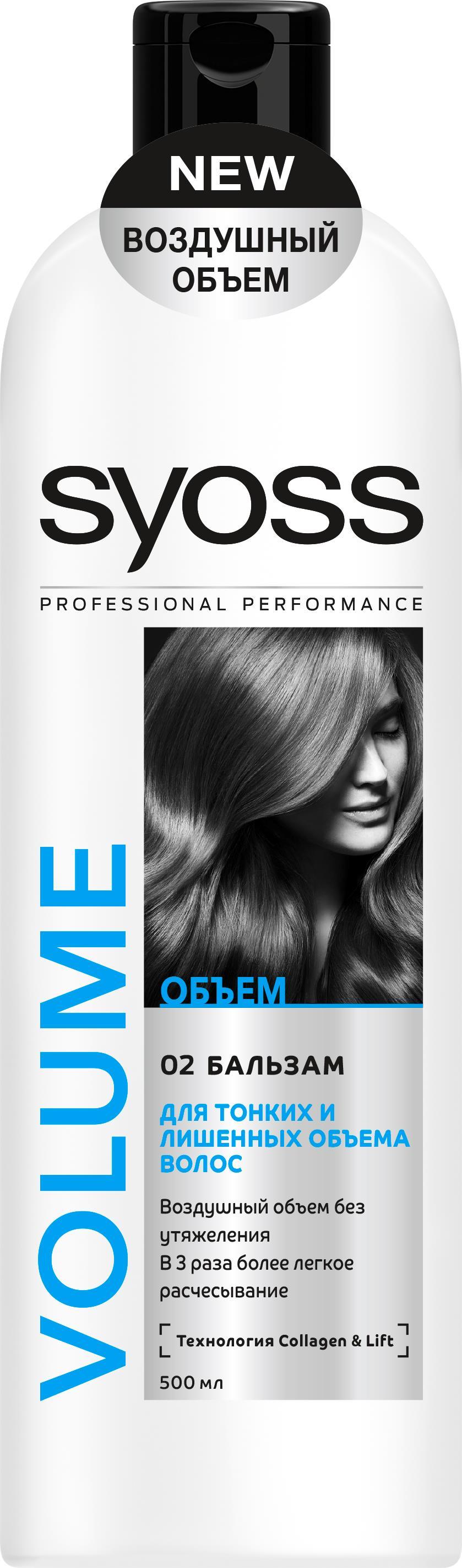 Syoss Бальзам Volume Lift, для тонких, ослабленных волос, 500 мл syoss syoss лак для волос volume lift 75 мл