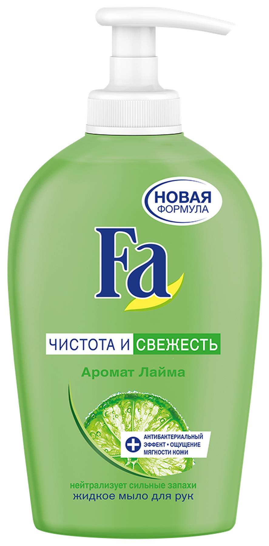 Fa Жидкое мыло Чистота и Свежесть Лайм, 250 мл2047385/1959214/1870909/1721477Откройте для себя ощущение свежести кожи с жидким мылом Fa Чистота и Свежесть . Формула с антибактериальным эффектом до 4-х часов помогает устранить бактерии с кожи рук. Нейтрализует неприятный запах (например, после приготовления рыбы, лука, чеснока), не сушит кожу и дарит свежий аромат лайма. • pH-нейтральный • Хорошая переносимость кожей • Протестировано дерматологами