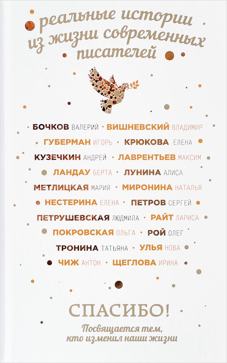 Мария Метлицкая,Олег Рой,Л. Петрушевская,Владимир Вишневский Спасибо! Посвящается тем, кто изменил наши жизни и другие метлицкая мария улицкая людмила евгеньевна любовь или мой дом