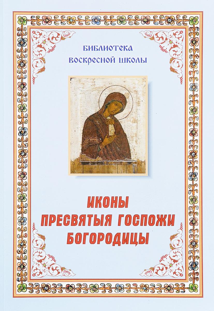 Иконы пресвятыя госпожи богородицы идеи для воскресной школы