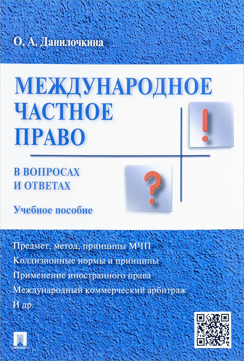 Международное частное право в вопросах и ответах