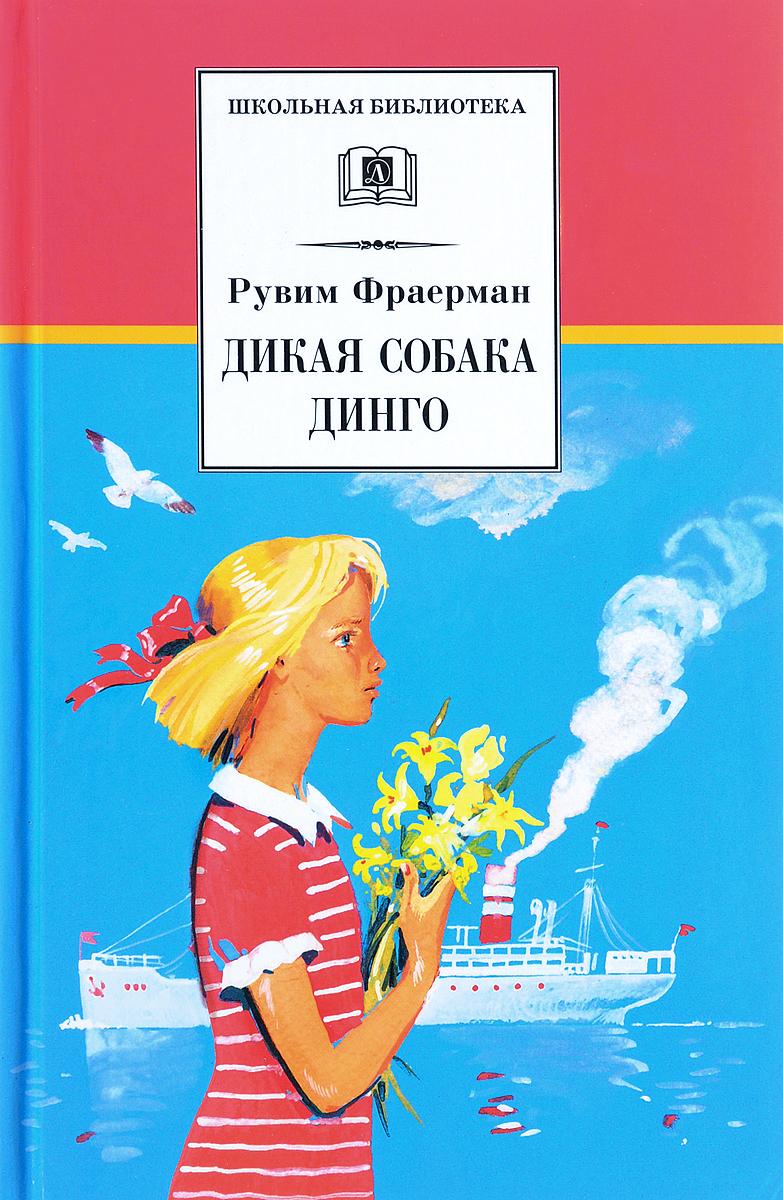 Рувин Фраерман Дикая собака динго, или Повесть о первой любви ISBN: 978-5-08-005791-5 динго pro